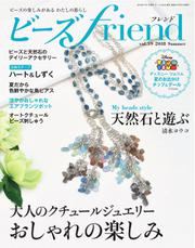 ビーズfriend (Vol.59)