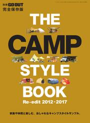 GO OUT特別編集 (GO OUT CAMP STYLE BOOK Re-Edit 2012~2017)