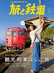 旅と鉄道 (2018年7月号)