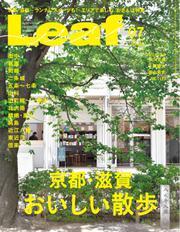 Leaf(リーフ) (2018年7月号)