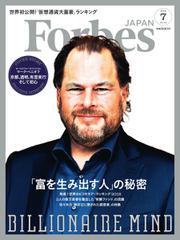 Forbes JAPAN(フォーブス ジャパン)  (2018年7月号)
