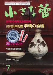 小さな蕾 (No.600)