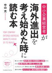 中小企業経営者が海外進出を考え始めた時に読む本
