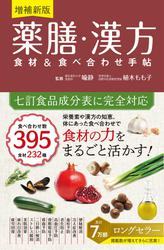増補新版 薬膳・漢方 食材&食べ合わせ手帖
