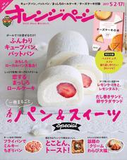 オレンジページ 2017年 5/2・17合併号