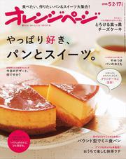 オレンジページ 2018年 5/2・17合併号