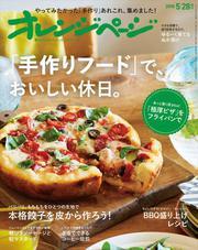 オレンジページ 2018年 5/28増刊号