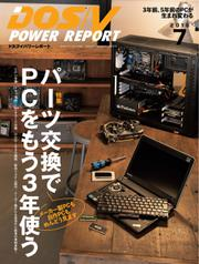 DOS/V POWER REPORT (ドスブイパワーレポート) (2018年7月号)