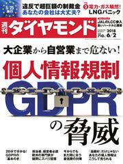 週刊ダイヤモンド (2018年6/2号)