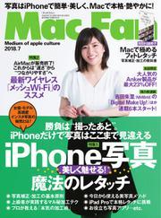 Mac Fan(マックファン) (2018年7月号)