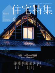 新建築住宅特集 (2018年6月号)