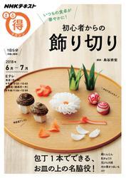 NHK まる得マガジン (いつもの食卓が華やかに! 初心者からの飾り切り2018年6月/7月)