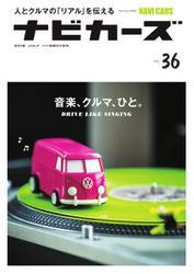 NAVI CARS(ナビ・カーズ) (Vol.36)