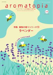 アロマトピア(aromatopia)  (No.148)