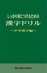 しっかり身につけるための漢字ドリル ~中学漢字編~