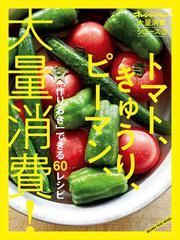 オレンジページ大量消費シリーズ2 トマト、きゅうり、ピーマン、大量消費!