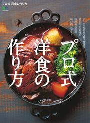 プロ式 洋食の作り方  (2018/05/11)