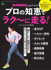 RUNNING style アーカイブ プロの知恵でラク~に走る! (2018/05/16)