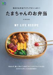 毎日のお弁当アイディアがいっぱい! たまちゃんのお弁当 (2018/05/18)