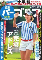 週刊 パーゴルフ (2018/6/12号)