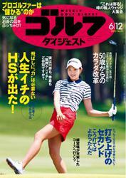週刊ゴルフダイジェスト (2018/6/12号)