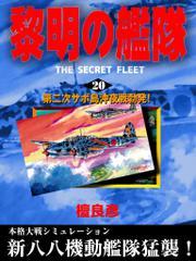 黎明の艦隊(20) 第二次サボ島沖夜戦勃発!