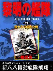 黎明の艦隊(21) 環太平洋最終決戦
