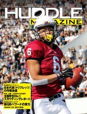 HUDDLE magazine(ハドルマガジン)  (2018年6月号)