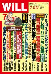 月刊WiLL(マンスリーウイル) (2018年7月号)