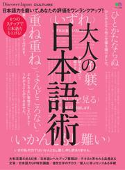別冊Discover Japan シリーズ (CULTURE 大人の日本語術)