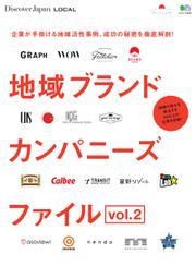 別冊Discover Japan シリーズ (LOCAL 地域ブランドカンパニーズファイル vol.2)