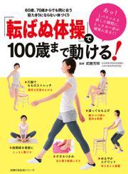 「転ばぬ体操」で100歳まで動ける!