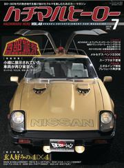 ハチマルヒーロー vol.48