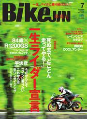 培倶人(バイクジン) (2018年7月号)