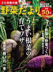 野菜だより (2018年7月号)