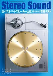 StereoSound(ステレオサウンド) (No.207)