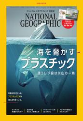 ナショナル ジオグラフィック日本版 (2018年6月号)
