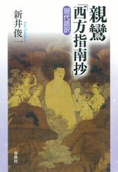 親鸞『西方指南抄』現代語訳