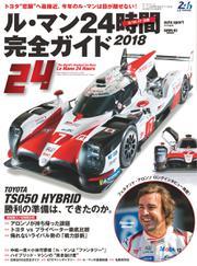 AUTO SPORT(オートスポーツ) 臨時増刊 (ル・マン24時間 完全ガイド2018)