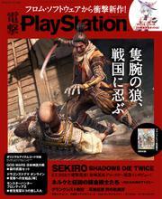 電撃PlayStation Vol.664 【プロダクトコード付き】