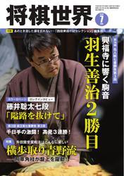 将棋世界 (2018年7月号)