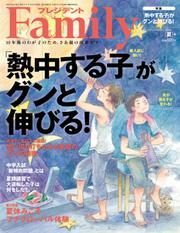 プレジデントファミリー(PRESIDENT Family) (2018年夏号)