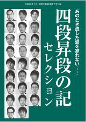 将棋世界 付録 (2018年7月号)