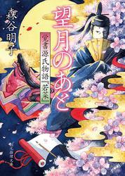 望月のあと 覚書源氏物語『若菜』