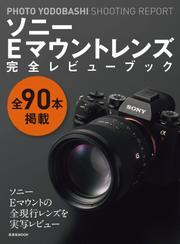 ソニーEマウントレンズ完全レビューブック (2018/05/17)