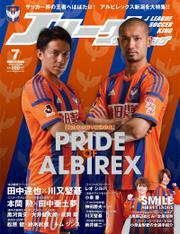 Jリーグサッカーキング2014年7月号