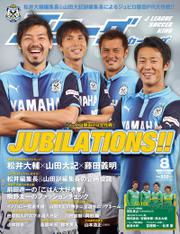 Jリーグサッカーキング2014年8月号