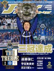 Jリーグサッカーキング2015年2月号