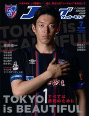 Jリーグサッカーキング2015年7月号