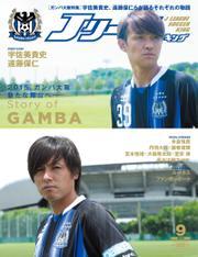 Jリーグサッカーキング2015年9月号